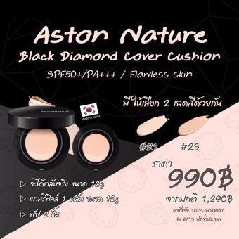 Harga Aston Nature Black Diamond CC Cushion 21