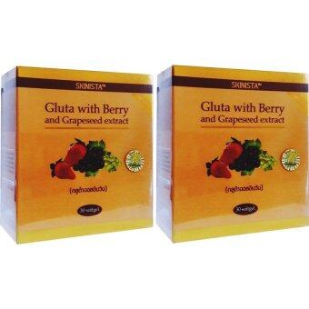 Harga gluta all in one Gluta with Berry and Rapeseeds Extract all in one ผิวขาวใส อมชมพู 2ชิ้น