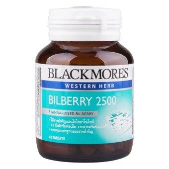 Harga Blackmores Bilberry 2500 mg 60 เม็ด