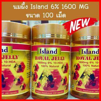 Island Premium Bee Products Royal Jelly 6% 1600mg นมผึ้ง 100เม็ด