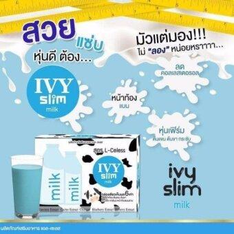 IVY Slim Milk ไอวี่