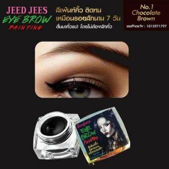Jeedjees Eyebrow Painting สีเพ้นท์คิ้ว จี๊ดจี๊ด คิ้วสวยเป๊ะติดทนนาน3-7 วัน แถมฟรี แปรง มูลค่า 59 บาท สี 01 Chocolate Brown สวยเข้มจัดจ้าน (1 ชุด)(น้ำตาลเข้ม)