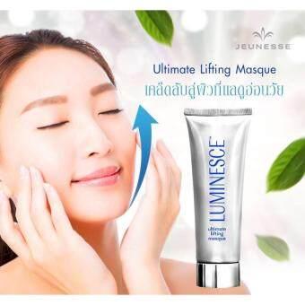 jeunesse luminesce ultimate lifting masque มาส์ค หน้า ยกกระชับ