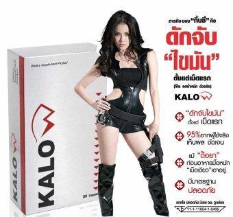 Kalo แกลโลผลิตภัณฑ์ดูแลลดน้ำหนัก