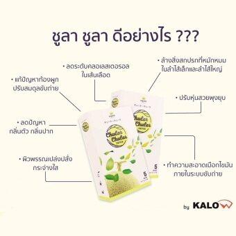 Kalo Chular Chular Detox by KALO ������������ ��������������� ������������������������������������������������������������������������������ 100% ������������������������������ ��������������������������������������� 5 ��������� (1 ���������������) (image 2)