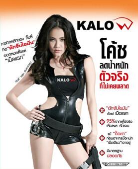 Kalo Kalow แกลโล ลดน้ำหนัก