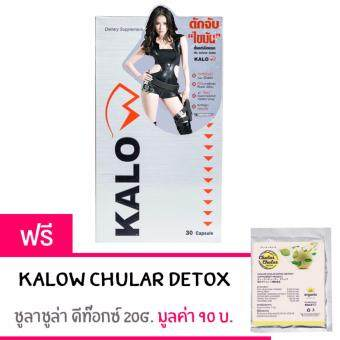 KALOW แกลโลว อาหารเสริมลดน้ำหนัก กิ้บซี่ สำหรับคนลดยาก (30 แคปซูล)แถมฟรี! Kalow Chula Chular Detox 1 ซอง