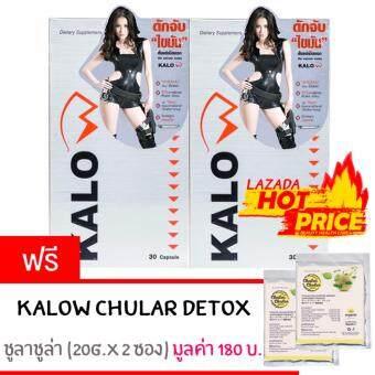 KALOW อาหารเสริมลดน้ำหนัก สำหรับคนลดยาก (30 แคปซูล x2กล่อง) แถมฟรี!Kalow Chula Chular Detox 2 ซอง