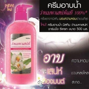 ต้องการขาย KANTAครีมอาบน้ำ มิสทิน ว่านมหาเสน่ห์ Mistine Wan Mahasanae Shower Cream