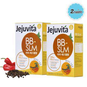 karmart BB SLM Jejuvita ผลิตภัณฑ์เสริมอาหารลดน้ำหนัก บีบี เอส แอลเอ็ม เจจูวิต้า ดักจับไขมัน กล่องละ 6 เม็ด x 2 กล่อง