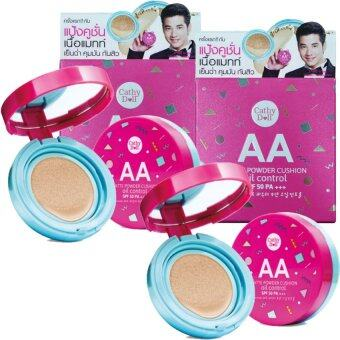 karmart Cathy Doll AA Matte Powder Cushion Oil Control SPF50 PA+++ 15g #23 Natural beige ผิวสองสี X 2 ตลับ