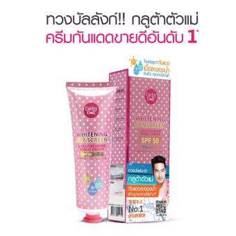 Karmart Cathy Doll L-Glutathione Magic Cream SPF 50 PA+++ 60ml.