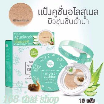 karmart karmart Aloe Snail Moist Cushion SPF50 PA+++ 15g no.23Natural Bright เหมาะสำหรับผิวกลาง