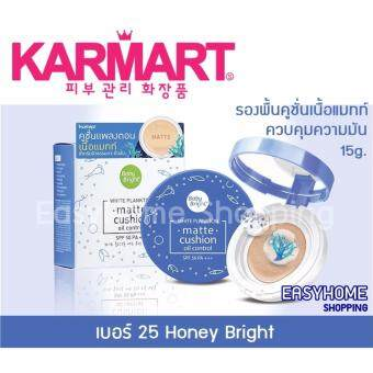 Karmarts White Plankton Matte Cushion คูชั่นผิวแมทท์ใส #25 Honey Bright SPF50 PA+++ (15g) Baby Bright