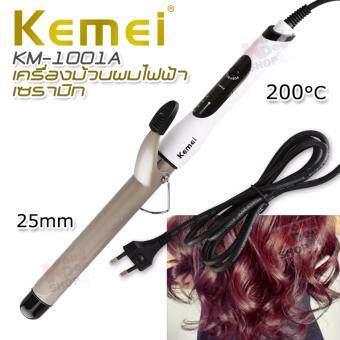 รีวิว Kemei Gold Hair Curler รุ่น KM-1001A 25mm อุปกรณ์ดูแลผมเครื่องม้วนผม ที่ม้วนผม ม้วนลอน ถนอมเส้นผม ควบคุมอุณหภูมิ 200°Cทำผมเป็นลอน สวยเป็นธรรมชาติ เคลือบเซรามิก เครื่องม้วนผมไฟฟ้าจัดแต่งทรงผมเป็นลอนสวน (Gold)