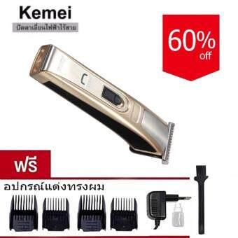 Kemei บัตตาเลี่ยนชาร์จไฟฟ้า ตัดผม ตกแต่งเคราจอน KM-5017 - Gold