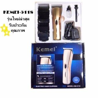 KEMEI ปัตตาเลี่ยนไร้สาย แบตตาเลียนตัดผม รุ่น KM-5118 ใช้แกะลายได้ กันขอบได้ ตัดดีเสียงไม่ดัง กันน้ำ ผลิตจากวัสดุอย่างดี(NEW)