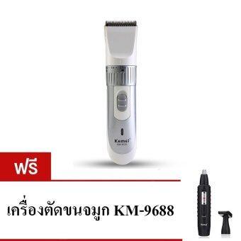 ซื้อ/ขาย Kemei ปัตตาเลี่ยนไร้สาย ใบมีดอัลลอยไททาเนียม Low Noise KM-9020 แถมฟรี เครื่องแต่งหนวด Km-9688 Black