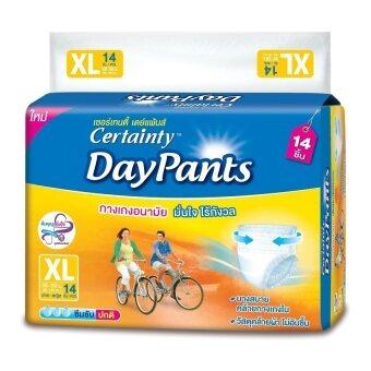 ขายยกลัง! CERTAINTY DAY PANTS ผ้าอ้อมผู้ใหญ่ เซอร์เทนตี้ เดย์แพนท์ แบบกางเกง ไซส์ XL 14 ชิ้น 3 แพค (ทั้งหมด 42 ชิ้น)