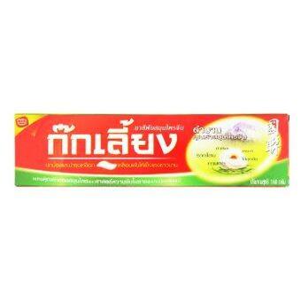 KOKLAING ก๊กเลี้ยงยาสีฟันสมุนไพรจีน 160ก