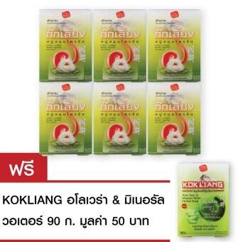 ประกาศขาย Kokliang ก๊กเลี้ยง สบู่สมุนไพรจีน 90ก.x6 แถมฟรี ก๊กเลี้ยง อโลเวร่าแอนด์ มิเนอรัล วอเตอร์ สบู่สมุนไพร 90ก.