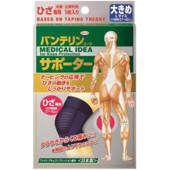 รีวิวพันทิป KOWA VANTELIN Supporter Knee อุปกรณ์พยุงเข่า ผ้ารัดเข่า สนับเข่า จากญี่ปุ่น/Size LL 40-43 cm Black