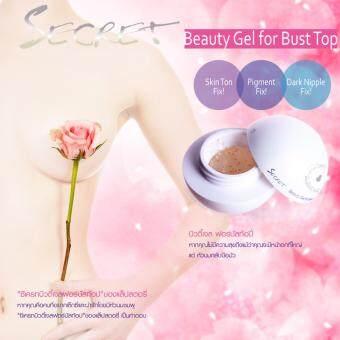 LABSTORY Secret Beauty Gel for Bust Top 30ml. (1กระปุก) - 3