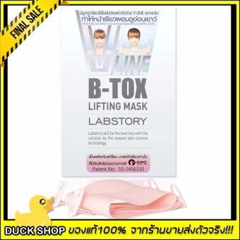 ซื้อ/ขาย Labstory V-Line Btox Lifting Mask สายรัดเพื่อหน้าเรียว ยกกระชับทำให้รูปหน้า