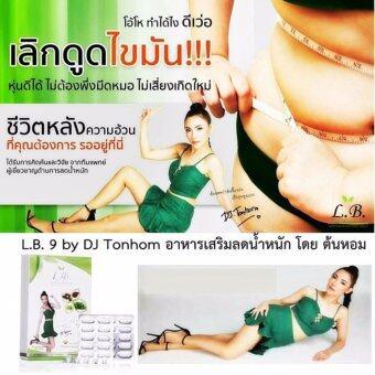 LB9 by Tonhorm แอล บี นายน์ ดีเจ