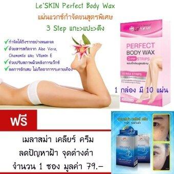 ประกาศขาย Le'Skin Perfect Body Wax แผ่นแว็กซ์กำจัดขน ครีมกำจัดขน สูตรพิเศษ(10 แผ่น/กล่อง) แถมฟรี เมลาสม่า เคลียร์ ครีม ลดปัญหา ฝ้า กระจุดด่างดำ 1 ซอง มูลค่า 79.-