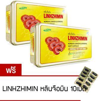 LINHZHIMIN หลินจือมิน เห็ดหลินจือสกัด 60แคปซูล/กล่อง x ( 2 กล่อง) แถมฟรี LINHZHIMIN หลินจือมิน 10เม็ด