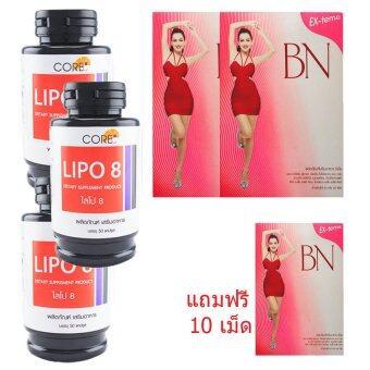 Lipo 8 (3ขวด) + BN extreme (120 เม็ด)แถมฟรี 10 เม็ด (white)