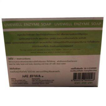 จัดโปรโมชั่น Live Well สบู่ก้อนเอนไซม์ 50 g (1ชุด 2 ก้อน)