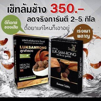 Luk Sam Rong ลูกสำรองลดน้ำหนัก สูตรดื้อยา (10 แคปซูล) 1 กล่อง&Luk Sam Rong Detox ดีท็อกซ์ลูกสำรอง แบบชง จำนวน 1 กล่อง ( มี 5 ซอง)
