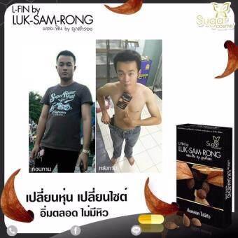Luk Sam Rong ลูกสำรอง