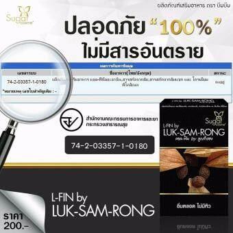 Luk Sam Rong แอลฟิน by ลูกสำรอง ลดน้ำหนัก
