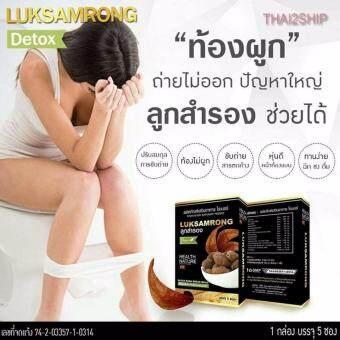 Luksamrong Fiber Detox ลูกสำรอง ไฟเบอร์ ดีท๊อกซ์อาหารเสริมลดน้ำหนัก
