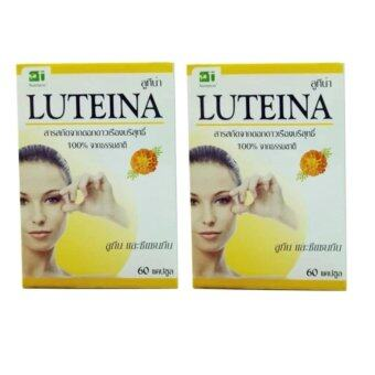 2561 LUTEINA ลูทีน่า 60เม็ด บำรุงสายตา สารสกัดจากดอกดาวเรืองบริสุทธิ์ 100% (2ขวด)