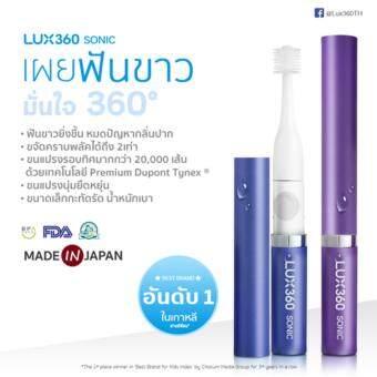 Lux360sonic แปรงสีฟันไฟฟ้า หัวแปรงพิเศษ รุ่นแรก ทำความสะอาดฟันได้ 360องศา ฟันขาวหมดจรด หมดปัญหากลิ่นปากสะสม