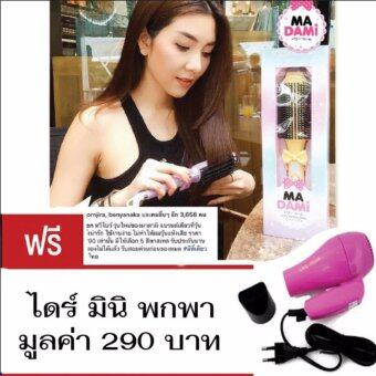 MADAMI Curl Revolution Beauty Starรุ่น Limited หวีไฟฟ้าเพิ่ม Volume (สีฟ้าพาสเทล) 1 เครื่อง