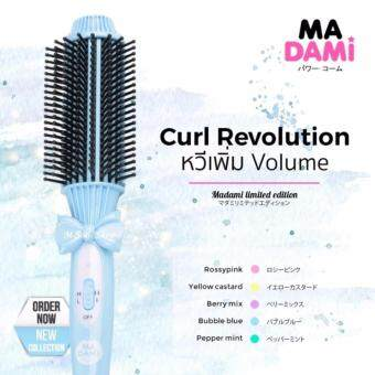MADAMI Curl Revolution รุ่น Limited หวีไฟฟ้าเพิ่ม Volume(สีฟ้าพาสเทล) 1 เครื่อง