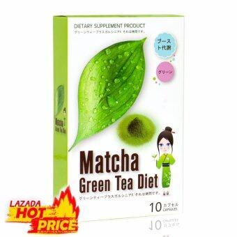 Matcha Green Tea Diet อาหารเสริมลดน้ำหนัก จากชาเขียวสั่งตรงจากญี่ปุ่น (10 แคปซูล x 1 กล่อง)