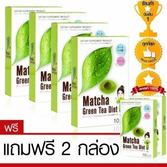 Matcha Green Tea Diet อาหารเสริมลดน้ำหนัก จากชาเขียวสั่งตรงจากญี่ปุ่น (10 แคปซูล x 4 กล่อง) แถม! 2 กล่อง