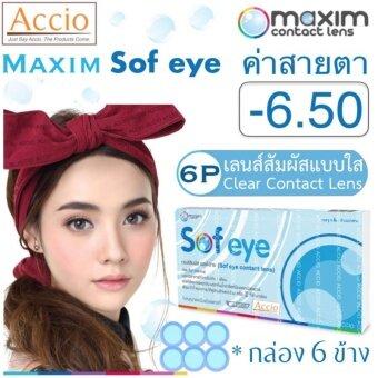 ขาย Maxim Contact Lens คอนแทคเลนส์แบบใส รายเดือน แพ็ค 6 ชิ้น รุ่น Sofeye ค่าสายตา -6.50