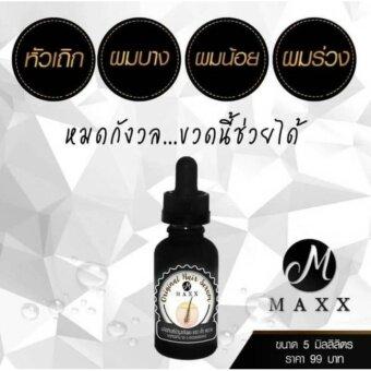 เสนอราคา Maxx Original Hair Serum แม๊กซ์ เซรั่มบำรุงผม เร่งผมยาว ฟื้นฟูสภาพเส้นผม บรรจุ 5 ml. (1 ขวด)