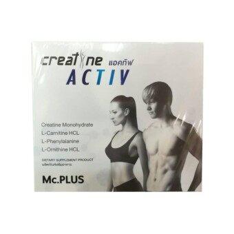 Mc.AS WELL AS Creatinie Activ ช่วยให้ผิวพรรณดูกระชับเต่งตึง 20 เม็ด (1 Packed)