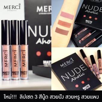 MERCI NUDE AHOLIC Matte Lip Color 3 สี (1 กล่อง)