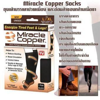 2560 Miracle Copper Socks ถุงเท้าบรรเทาและบำบัดอาการปวดเมื่อยและอ่อนล้าของกล้ามเนื้อ เส้นเลือดขอด ขา-เท้าบวมระหว่างเดินทาง เส้นเอ็นอักเสบ เจ็บส้นเท้า Size L/XL 1 คู่