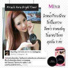 Miva Miracle Aura Bright Powder SPF20 PA+++ แป้งทาหน้า เมือกหอยทากเกาหลี ควบคุมความมัน
