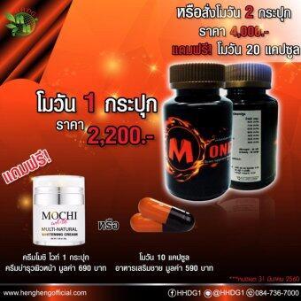 Mo One อาหารเสริม เพิ่มสมรรถภาพทางเพศ บำรุงร่างกาย (1 กระปุก) - 4